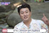 '박장데소' 김호중, 예능감 폭발… '데이트 고정관념 깼다'