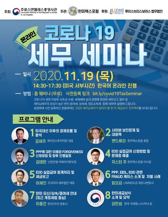 COVID19 Tax Seminar 최종-1