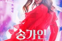 '가인이어라' 콘서트, 설 연휴 영화관에서 만난다