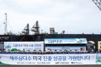 '세계에 K-생수 알린다'…제주삼다수, 미국 수출
